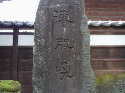 P1000182 tanikawa sekihi400.jpg